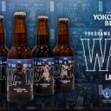 『「横浜ビー・コルセアーズWINラベル」、横浜ビール通販サイトで販売決定』の画像