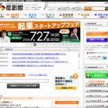 『大阪産業創造館主催 ロジスティクスセミナー開催決定』の画像