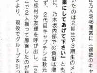 【元乃木坂46】桜井玲香、次期キャプテンに2期生・3期生を指名していたことが判明!!!