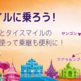 『タイ好きの方には吉報 !タイスマイル航空(Thai Smile Airways)がスターアライアンスのコネクティングパートナーに。』の画像