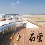 『静岡空港の石雲院展望デッキは刺激的なスポットだった』の画像