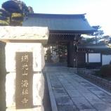 『大晦日の夜は戸田第一小学校前の海禅寺で除夜の鐘』の画像