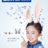 『リオン株式会社の補聴器の取り扱い開始について』の画像