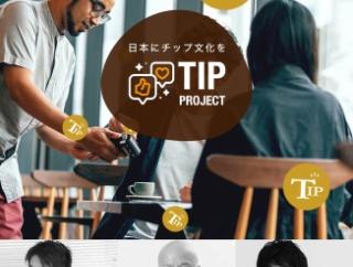 外国人「謎の団体が日本でチップ文化を広めようとしてる…」