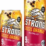 『【期間限定】「キリン・ザ・ストロング カシスオレンジ」と「キリン・ザ・ストロング ドライプラス」発売』の画像