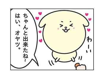6. オヤツ大作戦