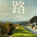 『吉永陽一写真展「路(みち)」 開催中』の画像
