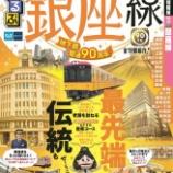 『JTBパブリッシング 『るるぶ銀座線』発売中』の画像