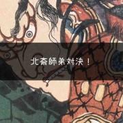 『北斎師弟対決!』2つの絵を比較して分かる継承と北斎の偉大さ
