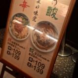 『素晴らしき日本の味 丸亀製麺』の画像