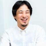 『【マジかよ】茂木健一郎「ひろゆきの天下は当分続く。若者に夢を押し付けないのがウケてる。そして実は良い人」』の画像