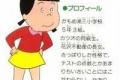 カツオ「花沢さんすっかり可愛くなっちゃって・・・」ニヤニヤ