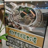 『時計修理はKOYOへ!』の画像