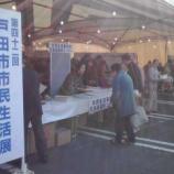 『戸田市市民生活展&農(みのり)の秋祭り開催』の画像