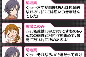 【グリマス】「大成!プラチナスターライブ4TH」ショートストーリーまとめ2