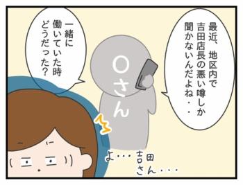 405. 吉田副店長の噂