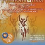 『ハワイの音楽とフラダンスイベント Pilialoha Toda 1月25日(日)戸田市文化会館で開催』の画像