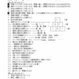 『宿題のやらせ方「秋田県に追いつき追い越せ自学ノート」5年生版新』の画像