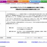 『戸田市の防災対応 埼玉県内の他市に先駆け、全市立小中学校にPHSとデジタル無線機の配備を決定』の画像