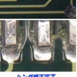 『東芝 リブレット PCカードスロット 接触不良 3例目』の画像