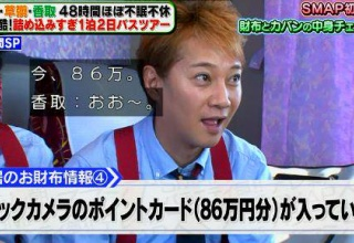 【芸能】嵐・二宮和也、500円玉貯金の総額は80万円 一同驚愕