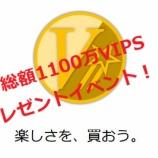 『1等100万VIPSプレゼント! 【VIPS】VIP☆STAR TOPBTC上場記念イベント 仮想通貨のすすめ VIPSTAR  』の画像