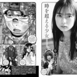 『【乃木坂46】目が輝いてる・・・鈴木絢音、驚異の美しさ!!『漫画アクション』表紙グラビアに登場!!!』の画像