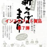 『インスタフォトコン賞品【新そばまつりペアチケット】』の画像