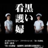 『吉田純子「死刑執行の様子」娘や子供の現在を黒い看護婦ドラマで放送【画像】』の画像