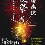 『第17回志田病院夏祭りのご案内』の画像