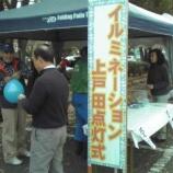 『上戸田イルミネーション点灯式まもなく開催』の画像