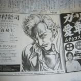 『ビックリ 谷村新司さん』の画像