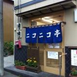 『(番外編)これでもまだ少ないほう・・・群馬県渋川市ニコニコ亭のソースカツ丼』の画像