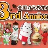 『磐田ららぽーとでしっぺい感謝祭を開催!今日1/18は「しっぺい3rd Anniversary」で全国のゆるキャラ登場!』の画像