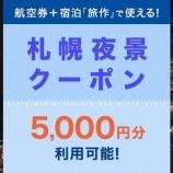 『札幌夜景クーポン5,000円分を配付中。羽田から1泊2日で実質19,300円から。しかも2,000ボーナスマイル付き!』の画像
