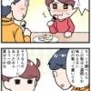 鳥取県の梨「新甘泉」がとても甘くて美味なのでお姑さんにすすめてみたら