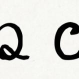 『QC活動なんて無意味。強制的だし、業務じゃないのに過労するだけ。』の画像