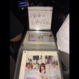 『【乃木坂46】タクシー運転手『ご自由にお持ち下さい・・・』』の画像