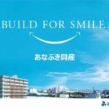 『【利回り3.8%】新規3ファンド公開!超老舗の巨大不動産グループが運営するジョイントアルファが激アツ』の画像
