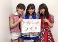 AKB48 14期公演開催決定!3月26日、AKB48劇場にて!