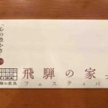『飛騨の家具フェスティバル・9月4日〜8日』の画像