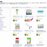 『【アイハーブ入門編】100円以下の商品も多数!お試し商品を見てみよう』の画像