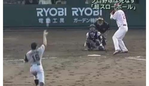 時速39キロ?多田野の超スローボールを見た韓国の反応