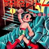 『手塚治虫に匹敵する漫画家といえば誰?』の画像