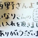 『【乃木坂46】西野七瀬が本日ドラマ撮影現場に差し入れしたものがこちら・・・』の画像