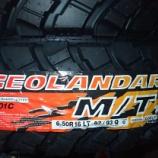 『【YOKOHAMA GEOLANDAR M/T+ 650R16】交換時期キタ――』の画像