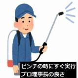 『[実践記9]マンションの緊急時に即断実行できる』の画像