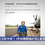【中国】戦闘機が離陸上昇中に鳥と衝突して墜落!中国ネット「鳥さえも反中共」と嘲笑