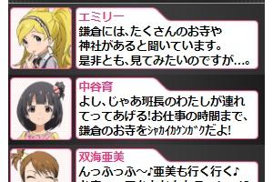 【グリマス】営業ショートストーリー まとめ2