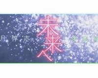 【虎動】望月惇志・才木浩人「未来へ」